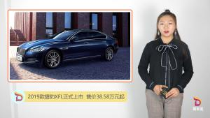 2019款捷豹XFL正式上市  售价38.58万元起