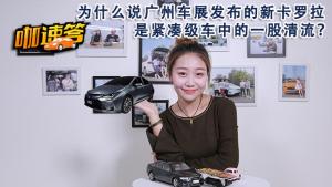 为什么说广州车展发布的新卡罗拉是紧凑级车中的一股