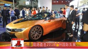 《极速车坛》现场直击2018广州国际车展