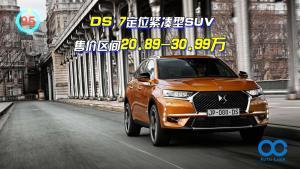 「百秒看车」DS 7 品牌旗下紧凑型SUV 宣扬个性就选它