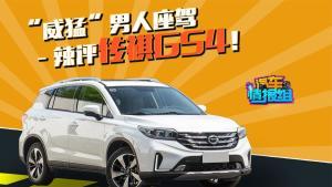 辣评销量近100万的中国SUV——广汽传祺GS4!