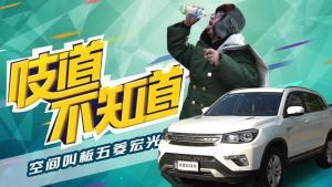 9万买的国产SUV新星,曾经加价万元现却无人问津?