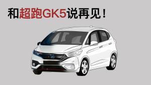 【新车预告】本田超跑飞度GK5变身萌新正太?