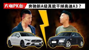 大咖PK台:奔驰新A级真能干掉奥迪A3?