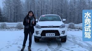 水费工作日记:江铃域虎3能应对严酷的冰天雪地?