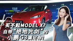 """买不起Model X?自带""""绝地光剑""""的小鹏G3满足你"""