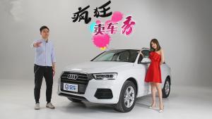 疯狂卖车秀 解密销量霸榜王奥迪Q3