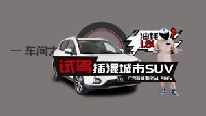 【车问大师】试驾插混城市SUV广汽新能源GS4 PHEV