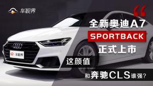 最美奥迪车的全新A7 Sportback正式上市