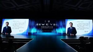 前行不止 WEY两周年品牌之夜盛大启幕