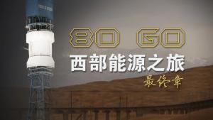 《80 GO》 西部能源之旅的最终章