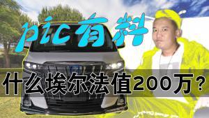 【PIC有料】15.敢卖200万的埃尔法.什么鬼?