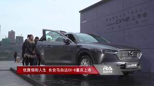 优雅领衔人生 长安马自达CX-8重庆上市