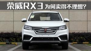 """豆车一分钟:小一号的""""荣威RX5"""",为何销量不理想?"""
