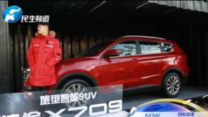 旅型智能SUV捷途X70S河南区域上市  7.69万起售