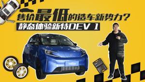 最便宜的造车新势力 静态体验新特DEV 1