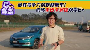 最有竞争力的新能源车!试驾丰田卡罗拉双擎E+