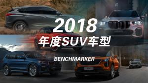 2018年度SUV车型榜丨Benchmarker特别策划