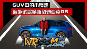 SUV中的钢炮,海外试驾全新柯迪亚克RS