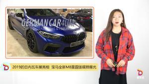 2019的日内瓦车展亮相  宝马全新M8雷霆版碟照曝光