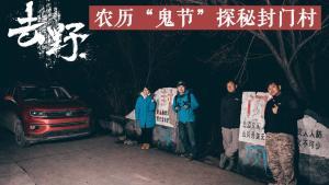 """去野:开长安CS35PLUS 十月初一探秘封门""""鬼""""村"""