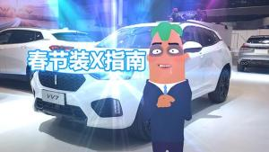 收藏就对了,春节开豪车装X指南, 有车有钱回家过年!