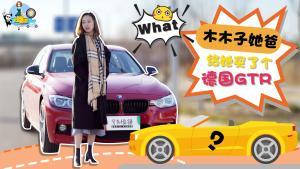 父亲给闺女买车,女儿竟不开心,这是为什么?