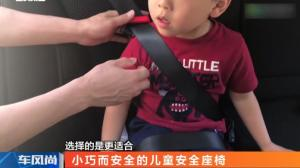 小巧又安全 只有钱包大小的儿童安全座椅