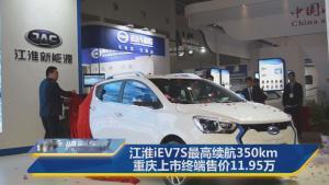 江淮iEV7S最高续航350km  重庆上市终端