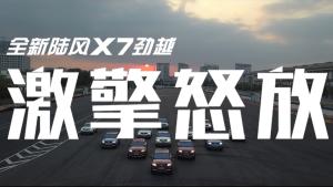 激擎怒放 全新陆风X7劲越 华东区上市发布会
