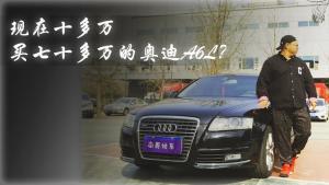 二手奥迪A6L事故车值不值得买?十多万买70多万的官车
