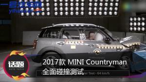 2017款 MINI Countryman全面碰撞测试