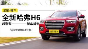 配置再度增强 全新哈弗H6超豪型新车首测