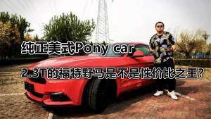 纯正美式Pony car,福特野马算不算性价比之王?