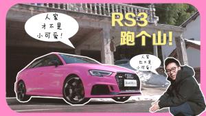 粉色小可爱奥迪RS3跑个山!