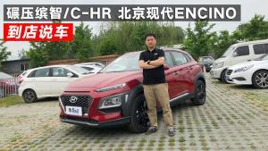 碾压缤智/脚踢C-HR 北京现代全新小型SUV ENCINO到店