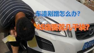 汽车小剐蹭怎么办?老司机教你如何省钱修补车漆!