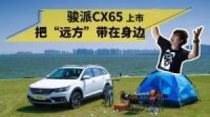 骏派CX65
