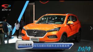 2018北京车展--海马全新S5等新车北京车展首秀