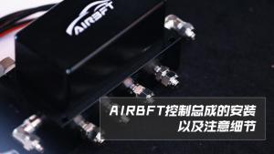 AIRBFT控制总成的安装以及注意细节