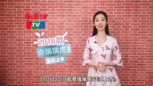《车生活TV · 一周二车》——瑞虎3与朗逸pl
