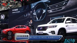 2018北京车展 售9.98万元--15.98万元 长安新CS75上市