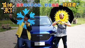 """夏季用车不必躲,秒变高温""""终结者"""""""