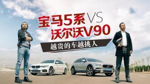 【乌托邦试驾】宝马5系 VS 沃尔沃V90 越贵的车越挑人
