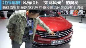 """【北京车展】风光iX5""""如此风光""""的奥秘"""