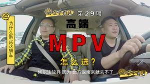 【车主有话】29期,高端MPV怎么选?奔驰R300车主带你