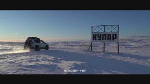 俄罗斯冰上丝绸之路(七) 误撞鬼城露营北冰洋前