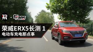 荣威ERX5长测(一)充电比加油还贵,你会买单吗?