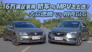 16万满足家用 轿车与MPV怎么选?大众速腾vs别克GL6