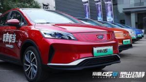 打造纯电动跨界IP 吉利帝豪GSe北京发布